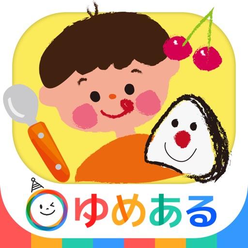 たべもの手遊び (幼児向け美味しい食べ物手遊び)
