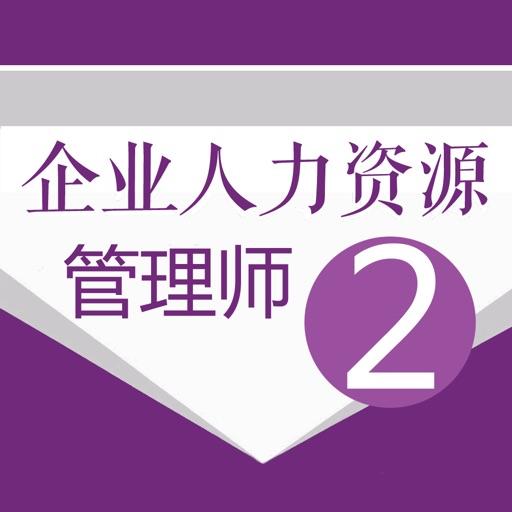 人力资源二级考试题库 2018版