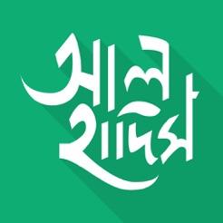 Al Hadith