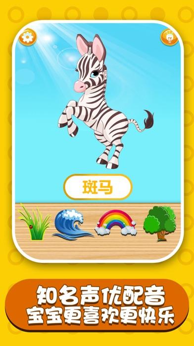 Screenshot for Baby Zoo in Belgium App Store