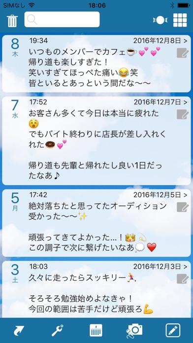 瞬間日記 Tale (Moment Diary) ScreenShot1