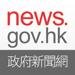 54.news.gov.hk 香港政府新聞網