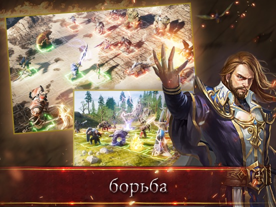 War and Magic для iPad