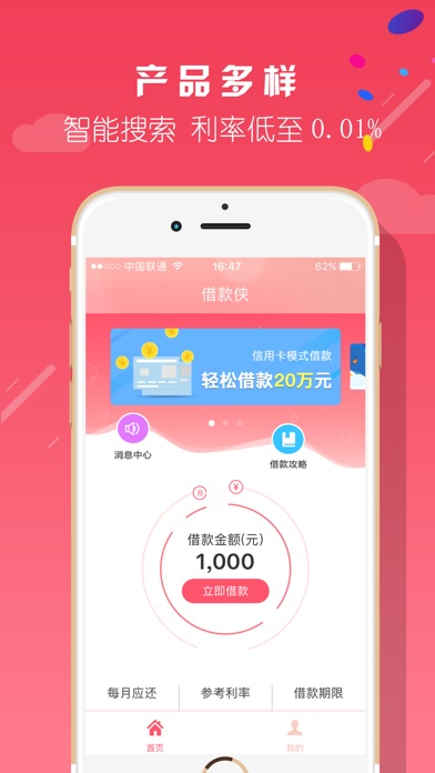 Image of 借款侠-1000-50000元当天放款极速到账 for iPhone