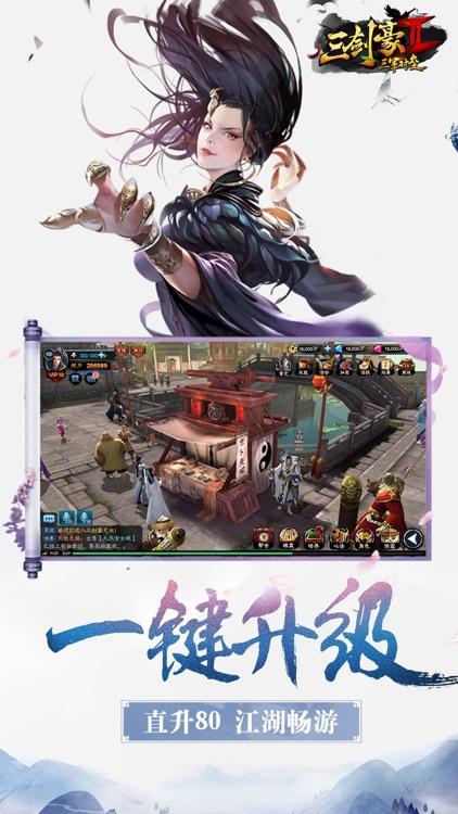 三剑豪2-3D武侠大世界 screenshot-3
