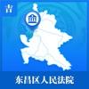 东昌区人民法院