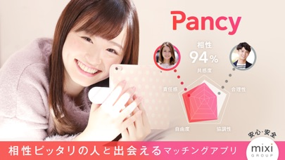 Pancy(パンシー)-婚活・恋活マッチングきっかけアプリ紹介画像1