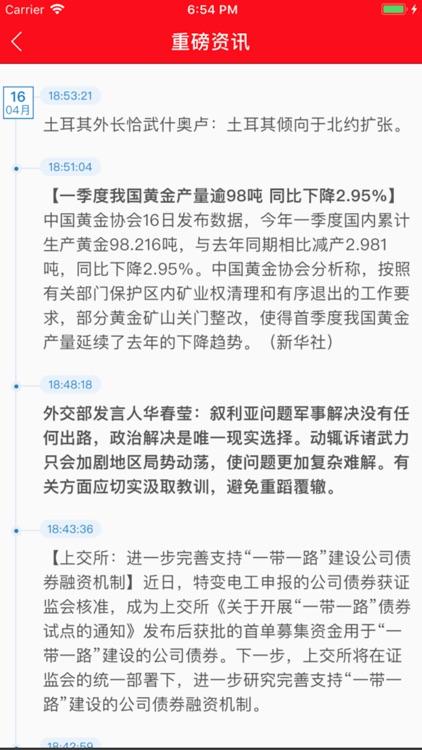 期货资讯-全球期货贵金属行情资讯软件 screenshot-5