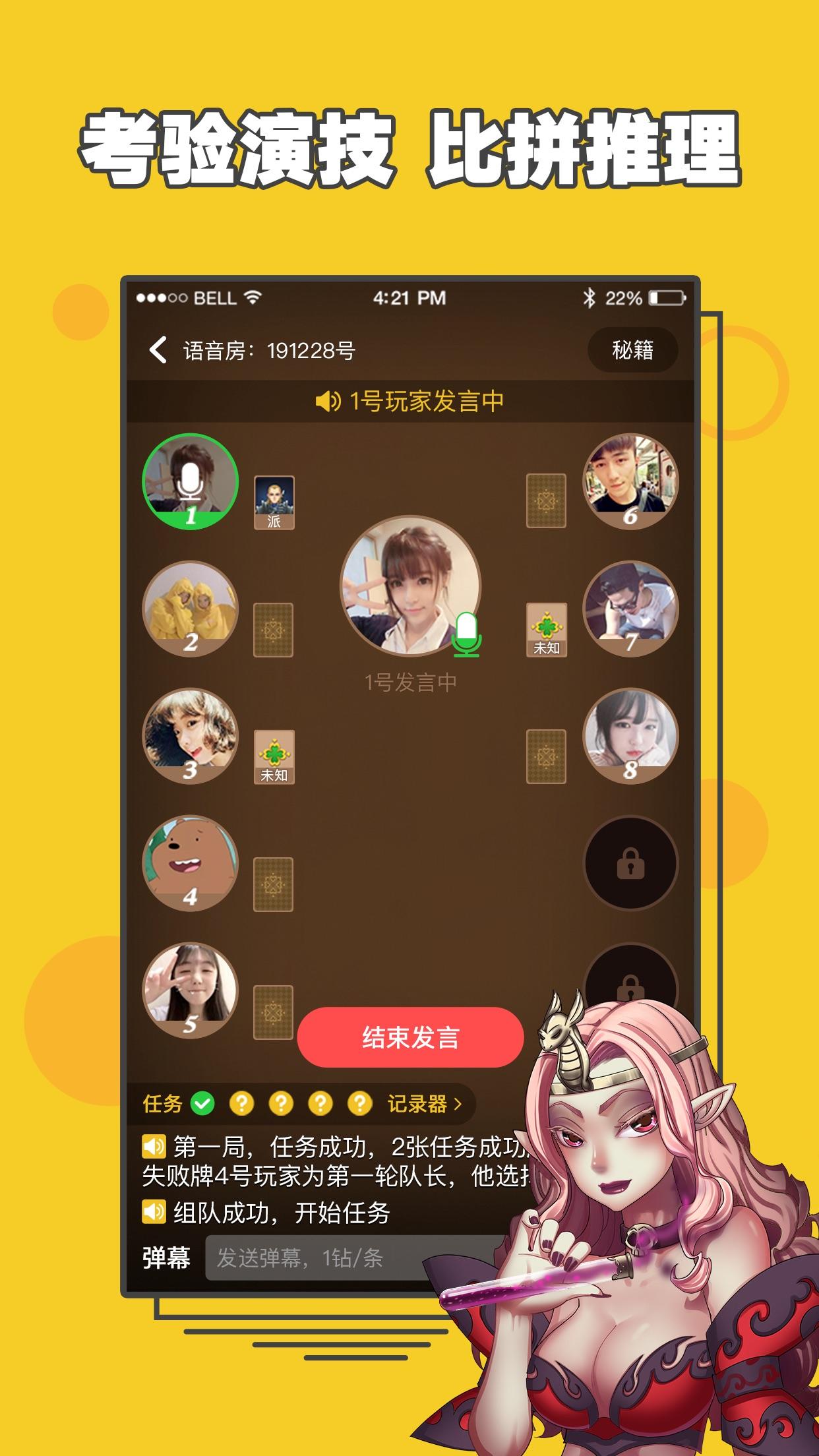 阿瓦隆官方 Screenshot