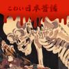 こわい日本昔話 ~侍が斬る怖い妖怪ゲーム~