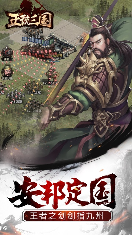 正统三国-经典三国题材国战策略手游 screenshot-6