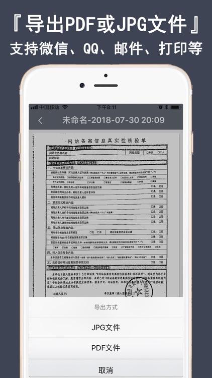 全能扫描王-图片转PDF文档打印机 screenshot-3