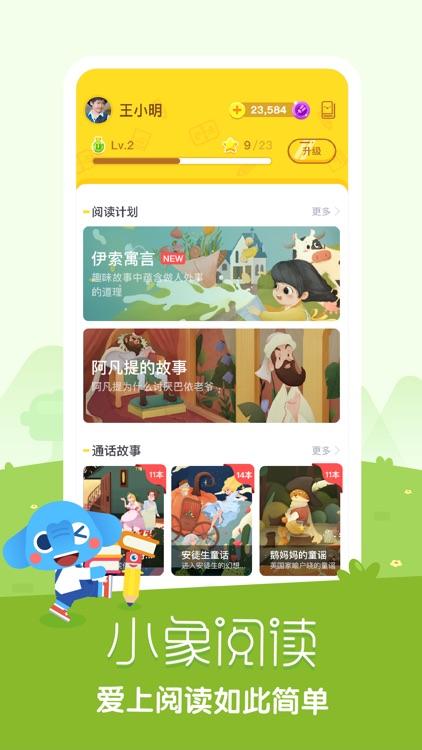 小象阅读 screenshot-0