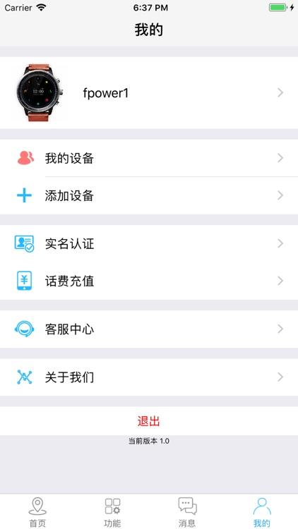 功夫手表 screenshot-3
