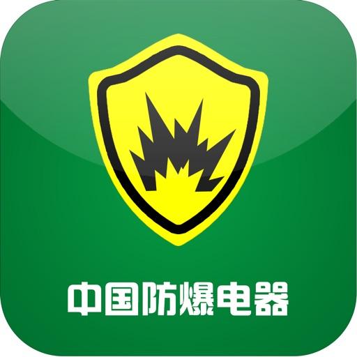 中国防爆电器行业门户
