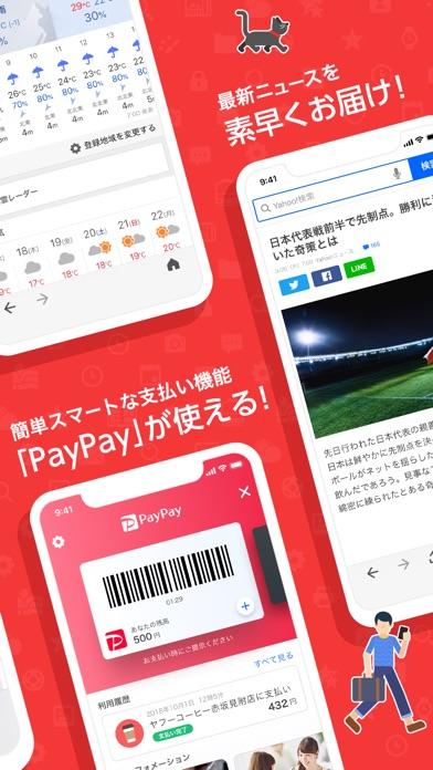 Yahoo! JAPAN紹介画像2