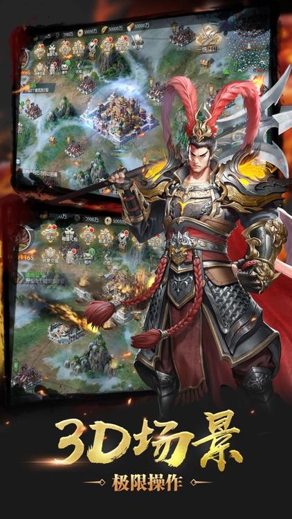 三国演义:殿堂级策略手游 screenshot-4
