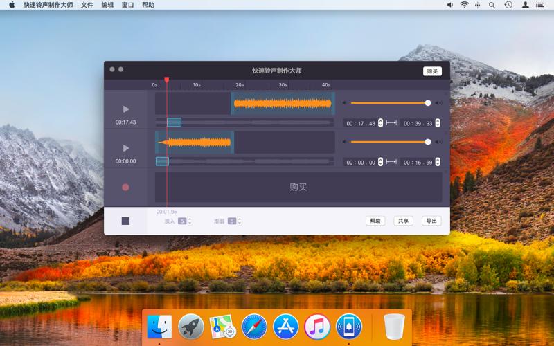 快速铃声制作 for Mac