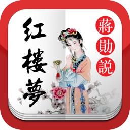 蒋勋说红楼梦-林青霞推荐