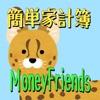 簡単 家計簿アプリ−MoneyFriends