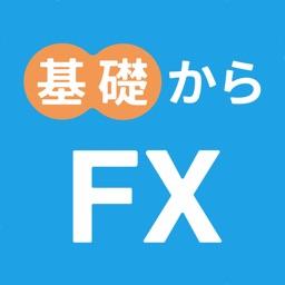 基礎からはじめるFX - 初心者FXデモトレード、入門アプリ