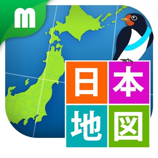 日本地図マスター 楽しく学べる教材シリーズ