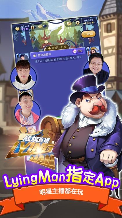 饭局狼人杀-LyingMan指定APP screenshot-4