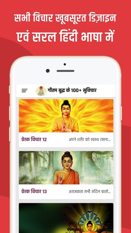 Gautam Buddha Status Messages screenshot-3