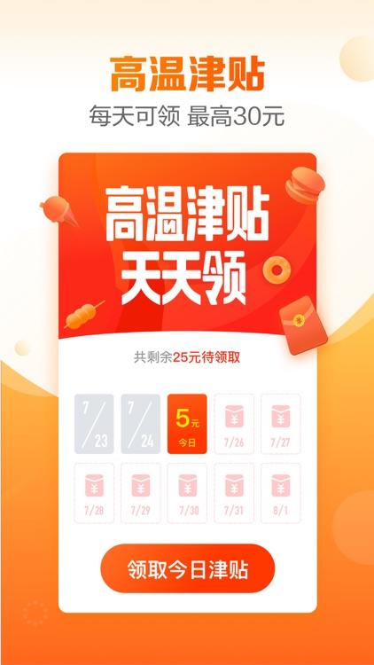 口碑-美食团购,外卖点餐订餐平台 screenshot-0