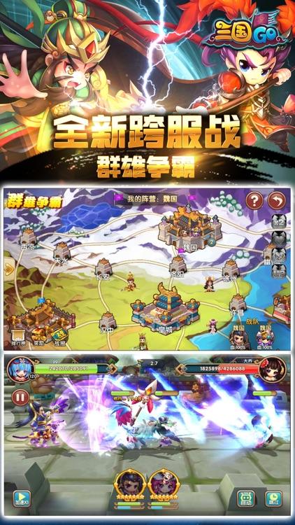 三国GO screenshot-2