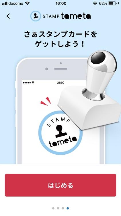 tameta(タメタ) screenshot-3