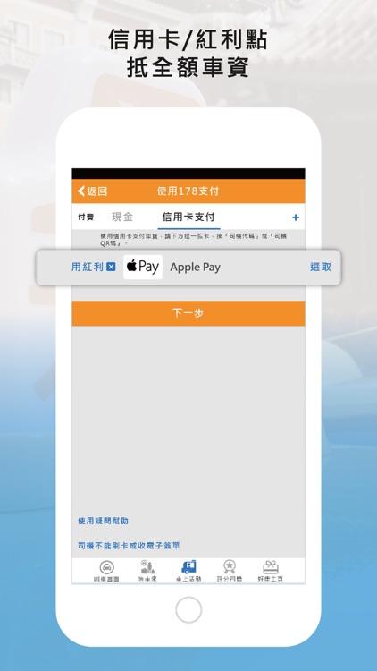 大都會計程車 screenshot-3