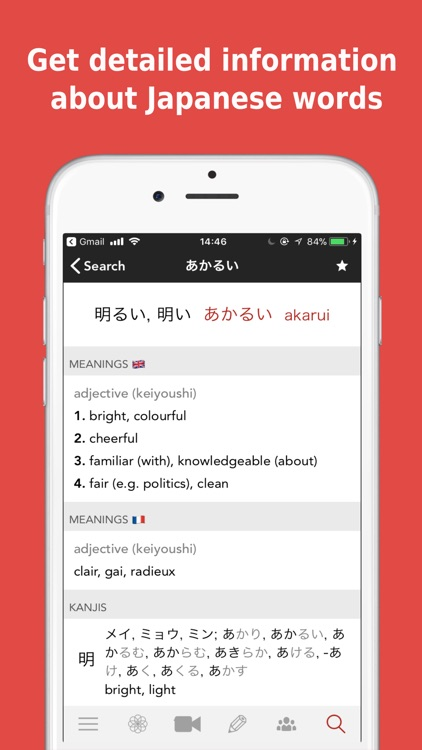 Yomiwa Japanese Dictionary screenshot-4