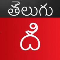 Codes for Telugu Calendar - Panchang Hack