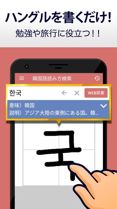 韓国語手書き辞書 - ハングル翻訳・勉強アプリのスクリーンショット2
