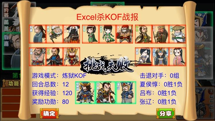 E杀•三国 - 优秀的单机三国策略卡牌游戏 screenshot-4