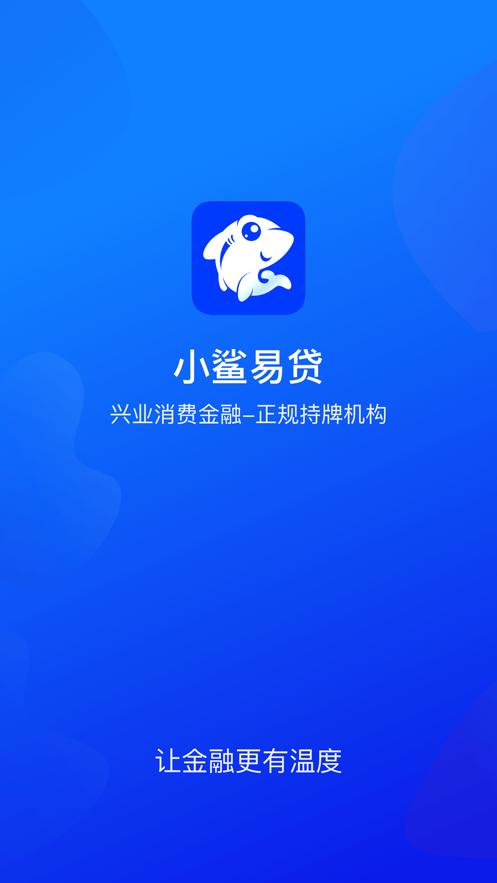 小鲨易贷极速版-官方分期贷款借钱app App 截图