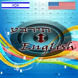 Hebrew English Trainer