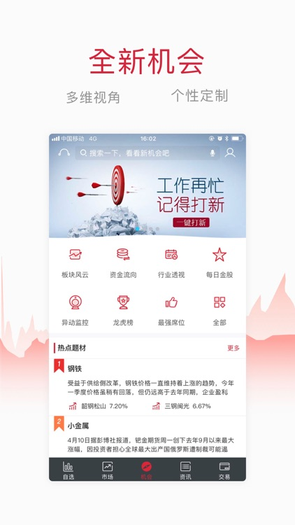 万得股票(Level-2专版) screenshot-0