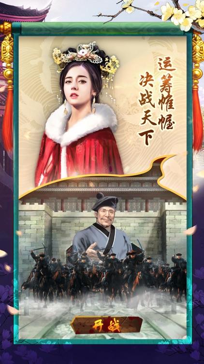 摄政小王爷-宫廷经营养成手游 screenshot-3