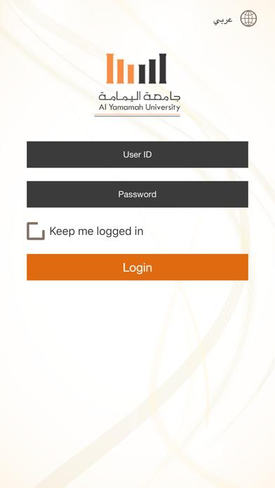 جامعة اليمامة - خدمات الطالبلقطة شاشة1