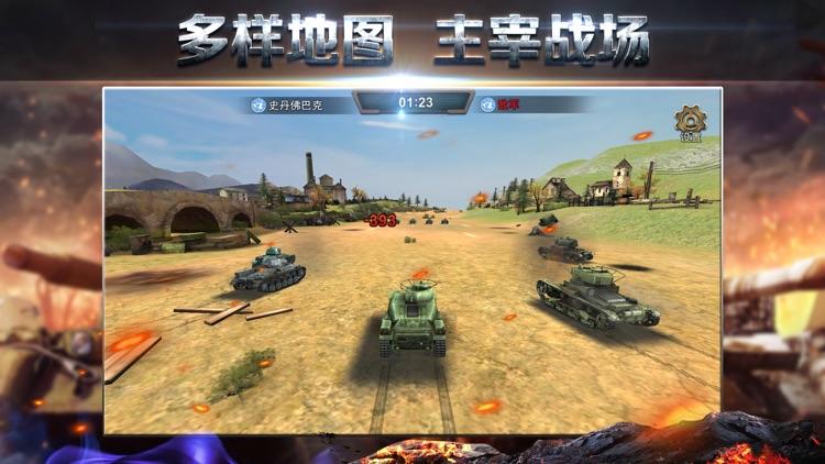 钢铁风暴: 经典坦克射击手游