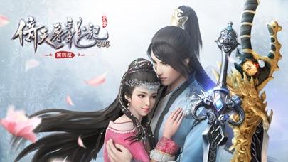 倚天屠龙记-国际版(金庸正版授权) screenshot 1