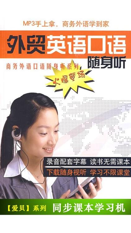 外贸英语口语随身听 -商务外语口语随身听系列