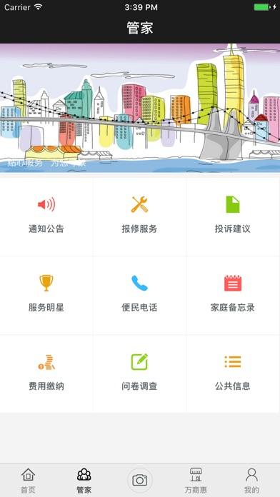 安居物业 Screenshot