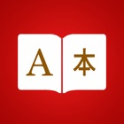 Mandarin Chinese Dictionary + icon