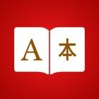 Chinois Mandarin Dictionnaire icon