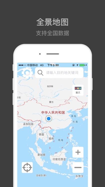 北斗导航(专业版)-精准的GPS卫星导航软件