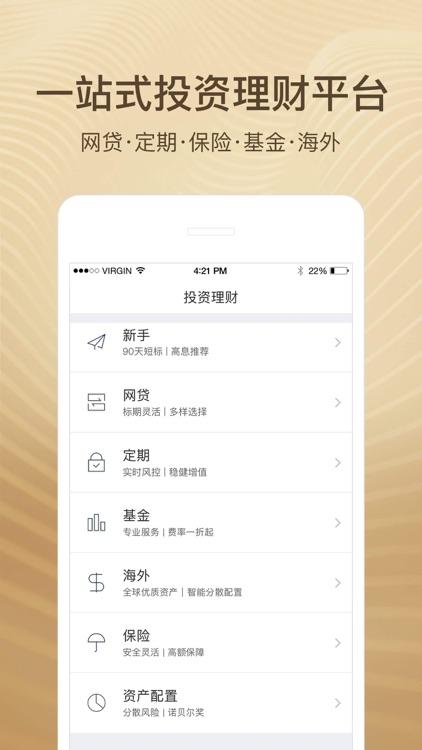 凤凰金融专业版-爱钱进理财首选 screenshot-3