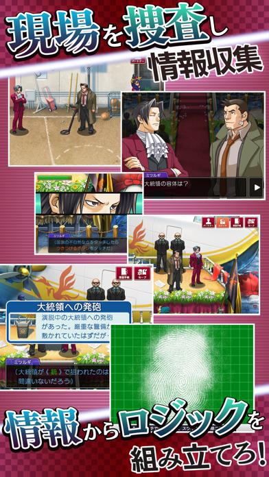 逆転検事2 screenshot1